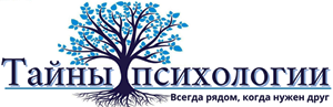 Блог Тайны психологии - статьи по психологии
